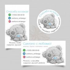 Дизайн бирки, визитки, наклейки - игрушки ручной работы (арт.12-73)