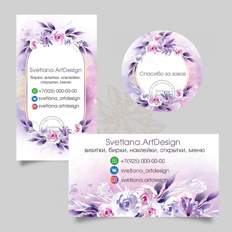 Дизайн бирки, визитка и наклейка сиреневые цветы (арт.12-74)