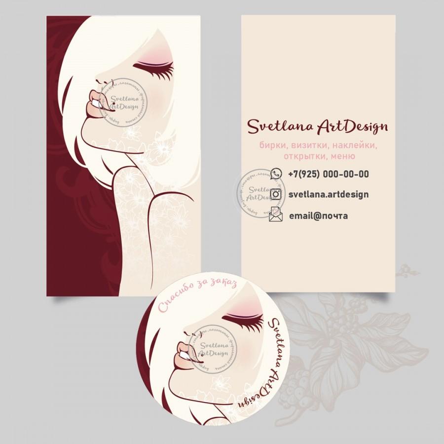 Дизайн визитки, наклейка для имидж бьюти салона (арт.12-77)