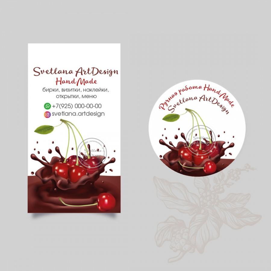 Дизайн бирка и наклейка вишенки в шоколаде (арт.12-81)