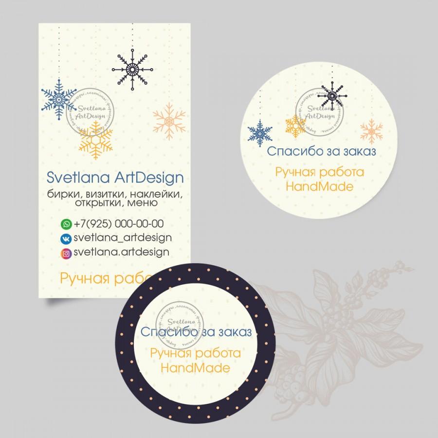Дизайн бирки визитки и наклейки 2  макета (арт.12-85)