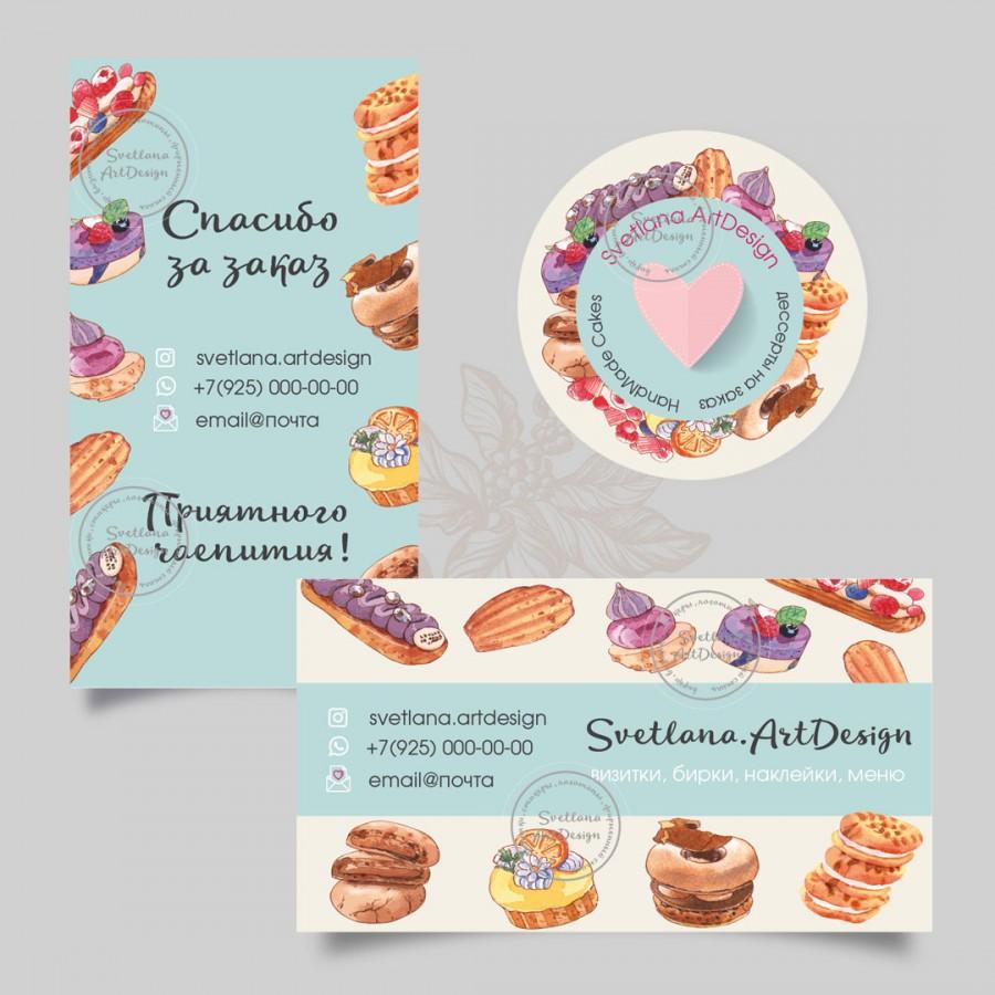 Дизайн. Бирка, наклейка, визитка для кондитера (арт.12-97)