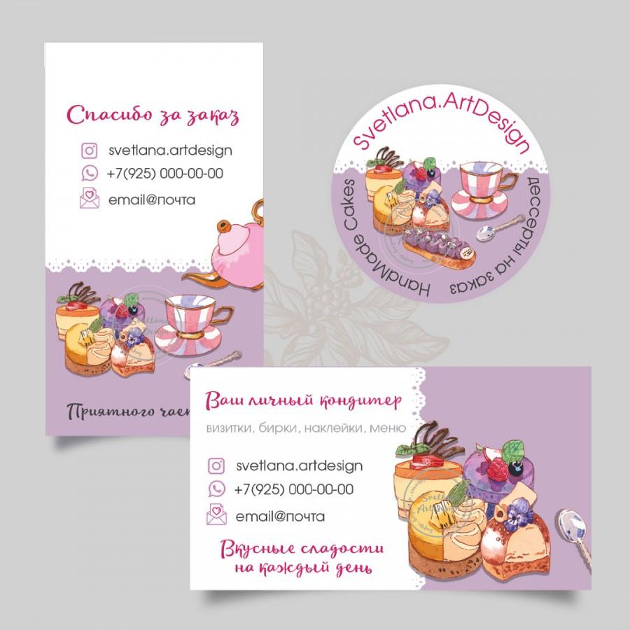 Дизайн Бирка, наклейка, визитка для кондитера (арт.12-98)