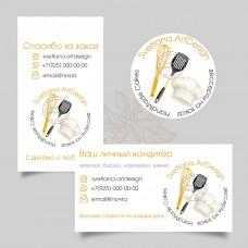 Дизайн. Бирка, наклейка, визитка для кондитера повара (арт.12-99)