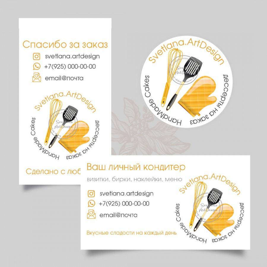 Дизайн визитка, бирка, наклейка для кондитера (арт.12-100)