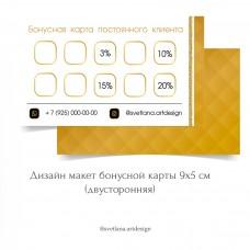 Дизайн визитки, бонусная карта для мастера наращивания ресниц (арт.12-79)