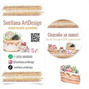 Дизайн Бирки, визитка, стикер для кондитера (арт.12-60)