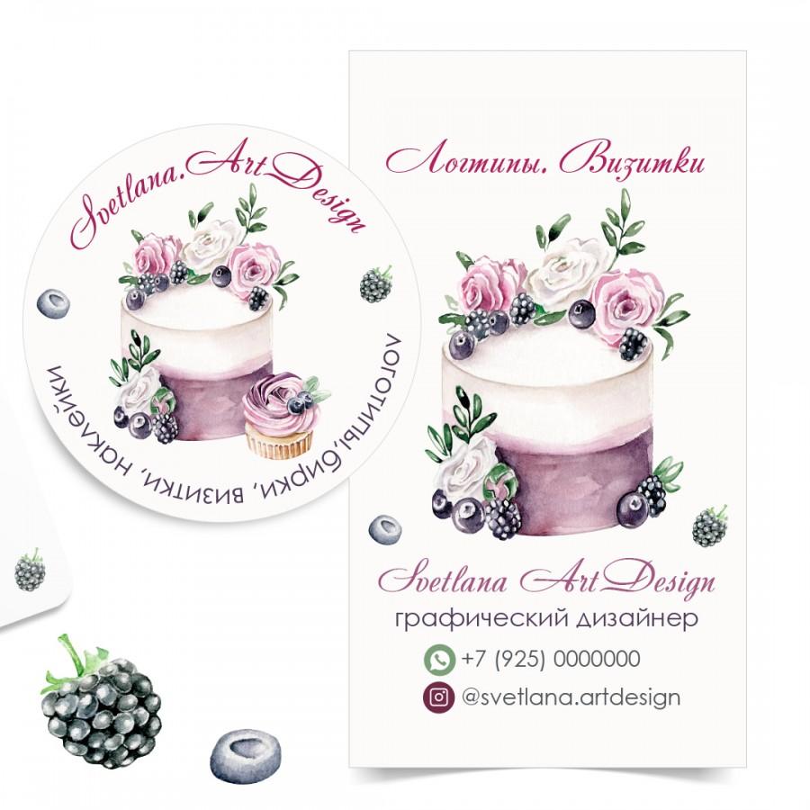 Дизайн. Бирка, Визитка, Стикер для кондитерской (арт.12-59)