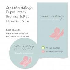 Дизайн шаблон визитка, бирка  и наклейка с цветком (арт10-52)