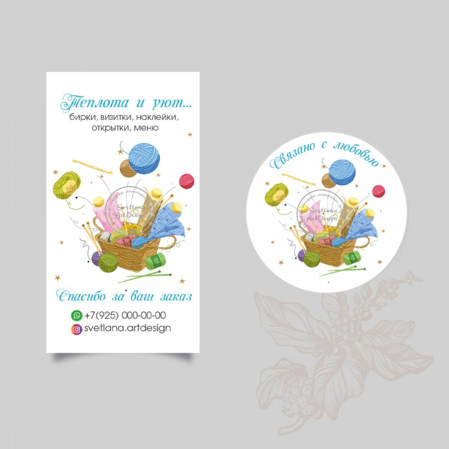 Дизайн бирка визитка и наклейка для вязальщиц (арт.12-104)