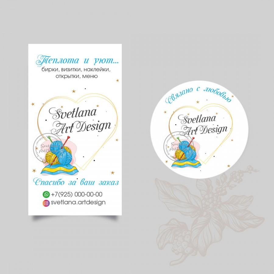 Дизайн визитка бирка и наклейка три клубочка (арт.12-105)