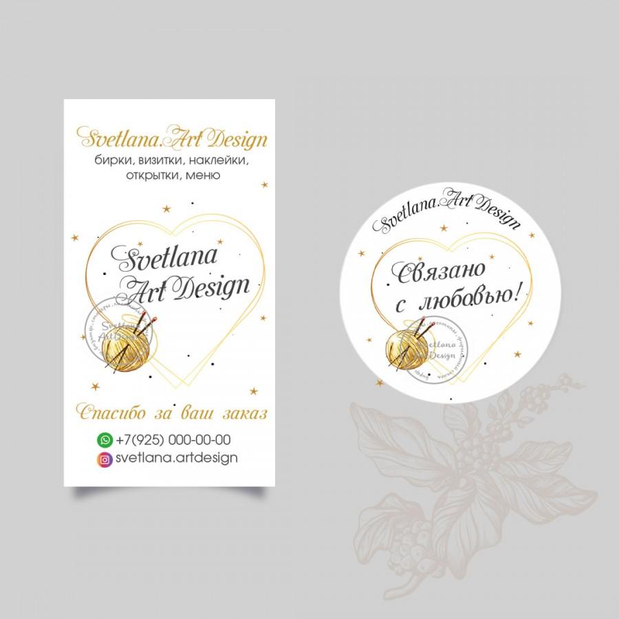 Дизайн бирки визитки и наклейки (арт.12-110)