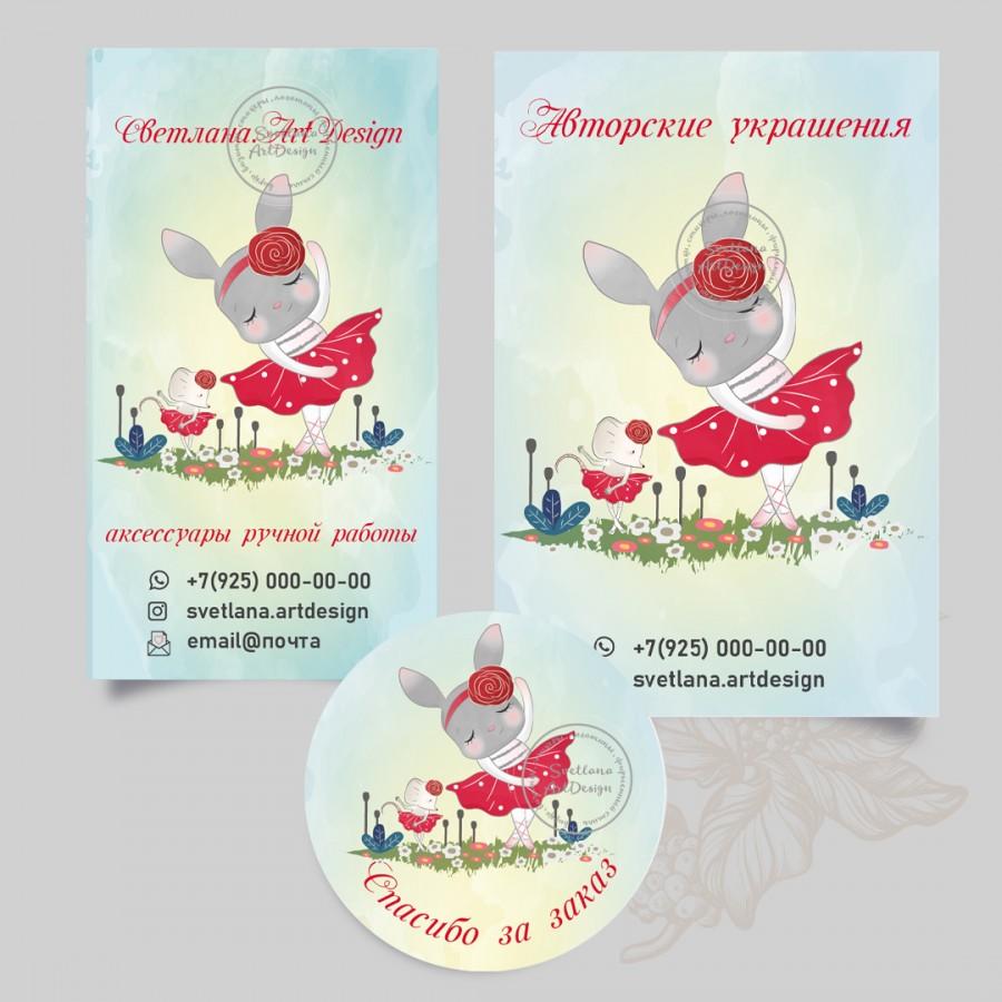Бирка, наклейка, карточка для крепления заколочек (арт10-21)