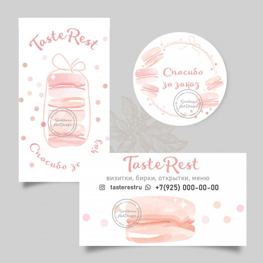 Дизайн. Бирка, визитка, стикер макаруны (арт8-38)