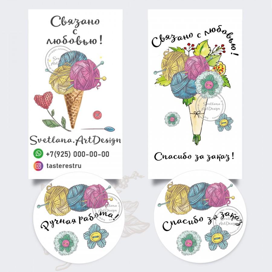Дизайн визитки, бирки с инструкцией по уходу и наклейки (арт11-15)