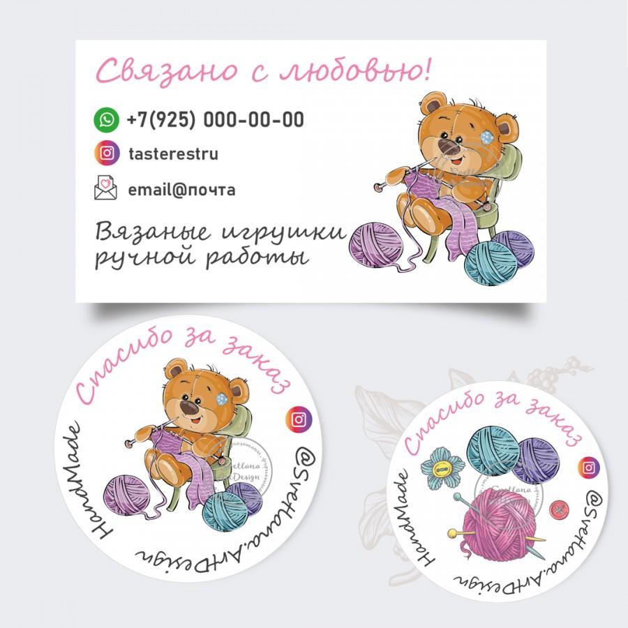 Дизайн визитки и наклейки для рукодельниц вязания спицами (арт10-14)