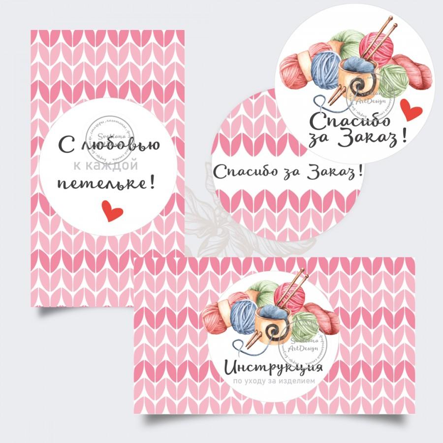 Дизайн 5 штук  визитка, бирки инструкция, наклейки стикеры (арт.12-7)