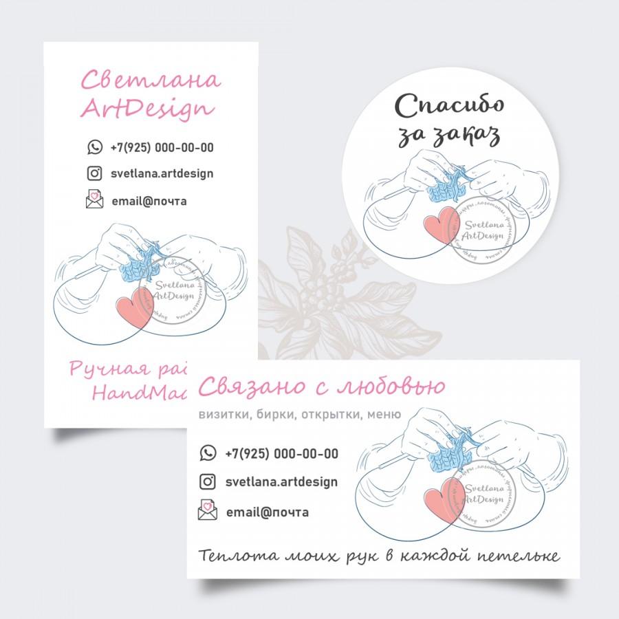 Дизайн бирки, визитки, стикер вязание с любовью (арт.12-6)
