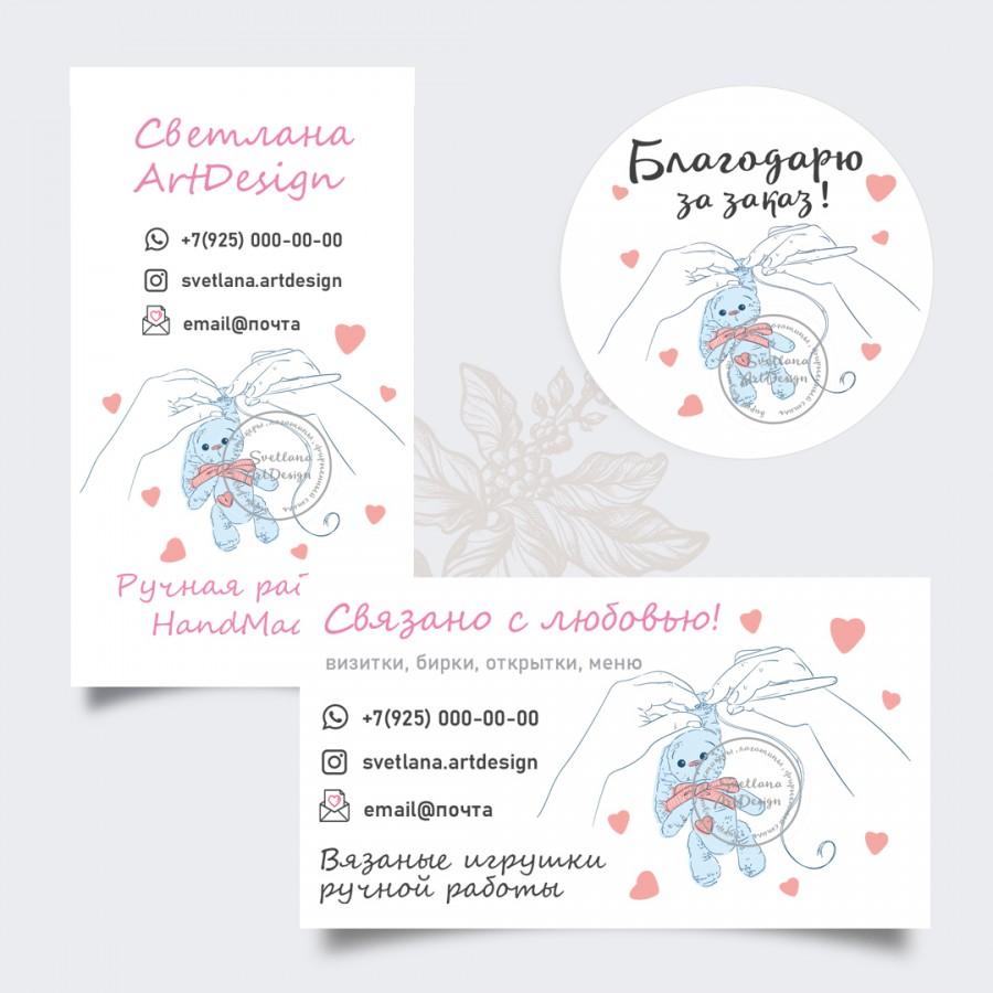 Дизайн визитки, бирка, стикер вязаные игрушки (арт.12-5)