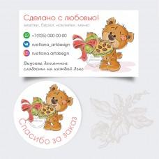 Дизайн визитки и наклейки для кондитера шоколад (арт8-27)