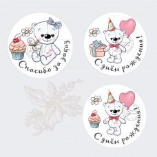 Дизайн 3 наклейки с днем рождения и спасибо за заказ (арт.9-46)