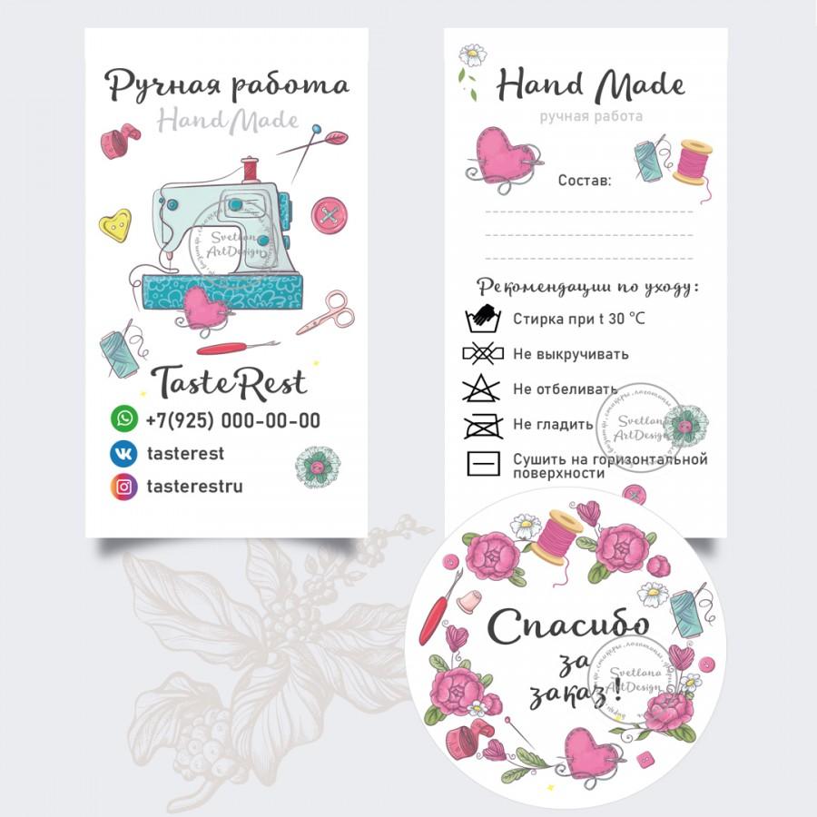 Дизайн бирки инструкция по уходу за изделием и наклейка (арт11-13)