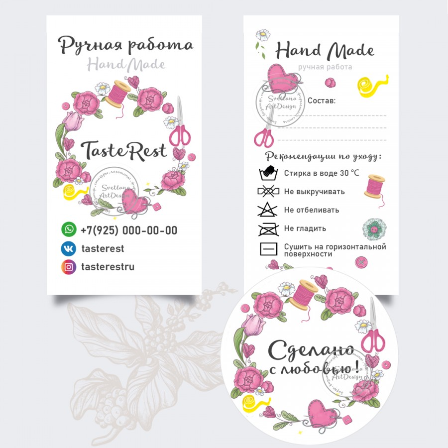 Дизайн бирка инструкция, наклейка ручная работа (арт11-12)