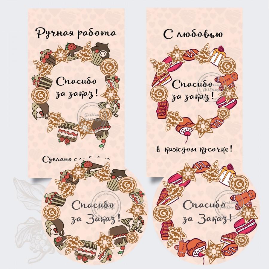 Дизайн бирки и наклейки для кондитера пряники (арт8-30)