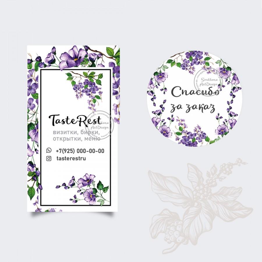 Дизайн бирки и наклейки сиреневые цветы (арт11-26)