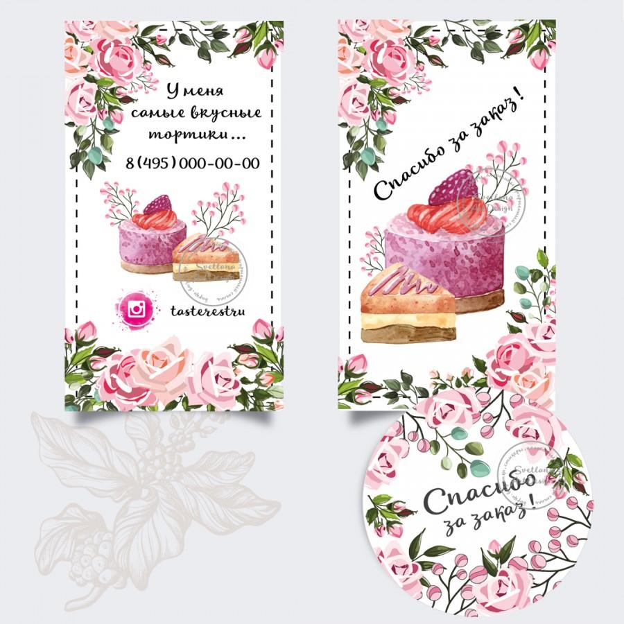 Дизайн бирки и наклейка торты, пирожные на заказ (арт.8-5)