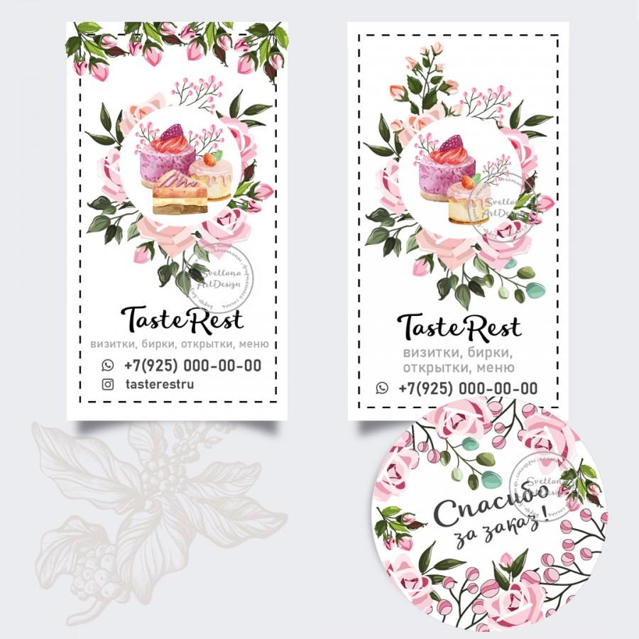 Дизайн бирки и наклейка торты на заказ  (арт.8-3)