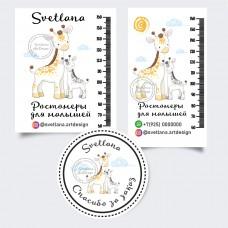 Дизайн бирки, визитки, наклейки ростомеры для малышей (арт.12-20)