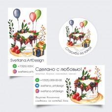 Дизайн. Набор визитка, бирка, стикер оформление шарами (арт.12-21)