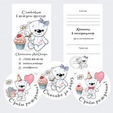 Дизайн 4 макета - бирка инструкция и  наклейки стикеры (арт.12-22)