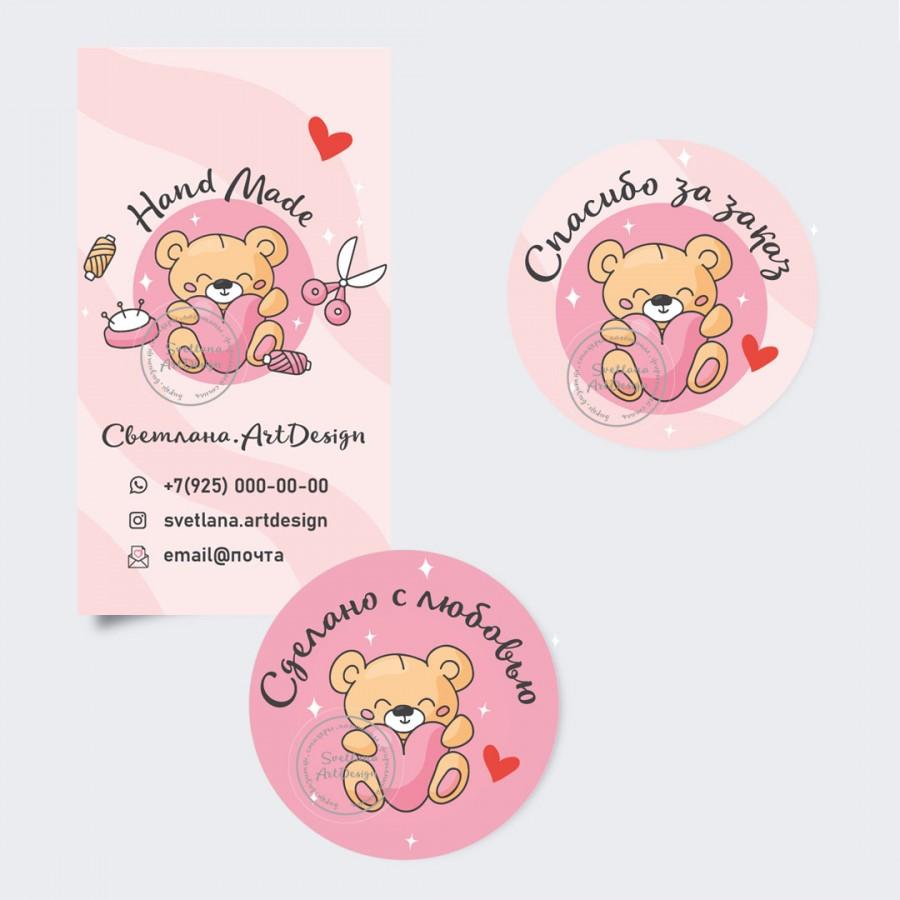 Дизайн бирки и стикеры для рукодельницы с мишкой (арт.12-23)