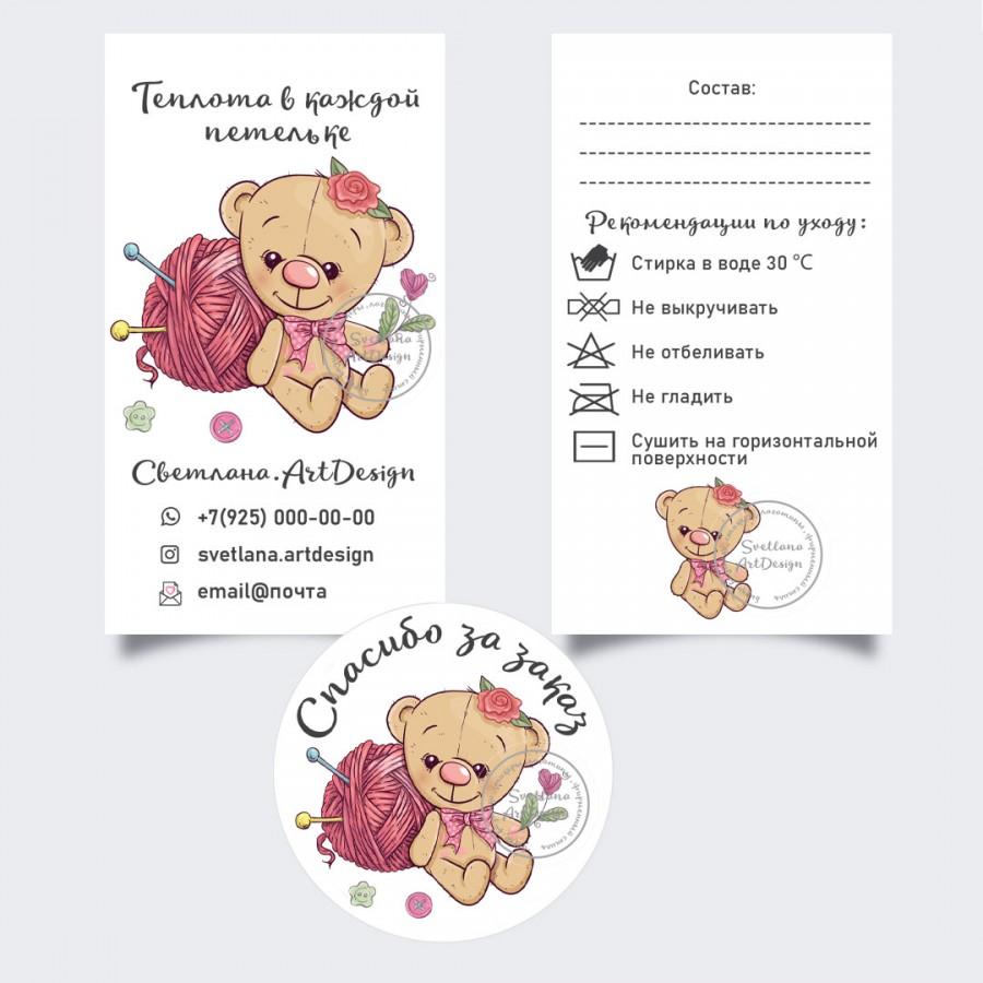 Дизайн бирка инструкция, наклейка стикер для рукодельницы с мишкой (арт.12-24)
