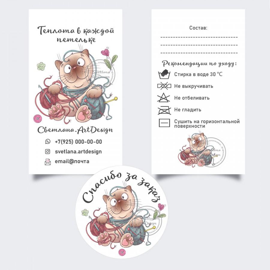 Дизайн бирки и стикер для рукодельницы с котиком (арт.12-25)
