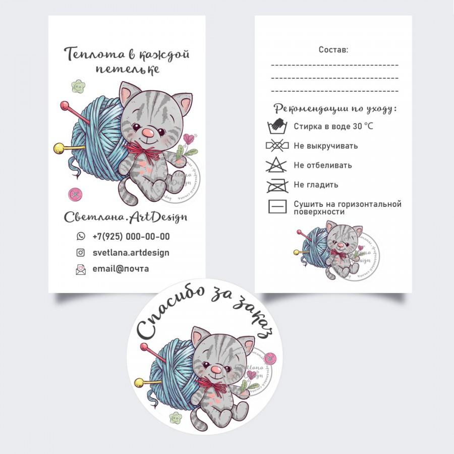 Дизайн бирки инструкция и стикер для рукодельницы с котиком (арт.12-26)