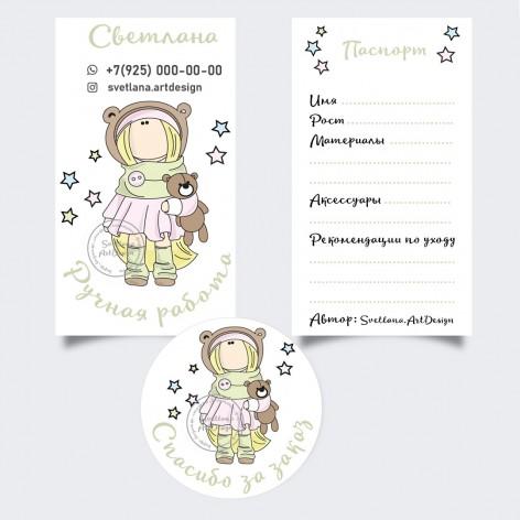 Дизайн. Набор бирка ,  стикер  интерьерная кукла (арт.12-29)