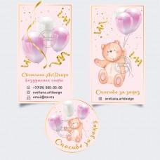 Дизайн бирки 2 макета,  и наклейка стикер шары с мишкой (арт.12-30)