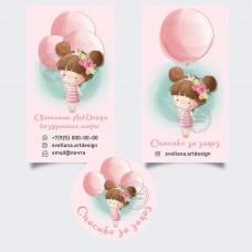 Дизайн. Набор бирка ,  визитка, стикер воздушные шары с девочкой (арт.12-31)