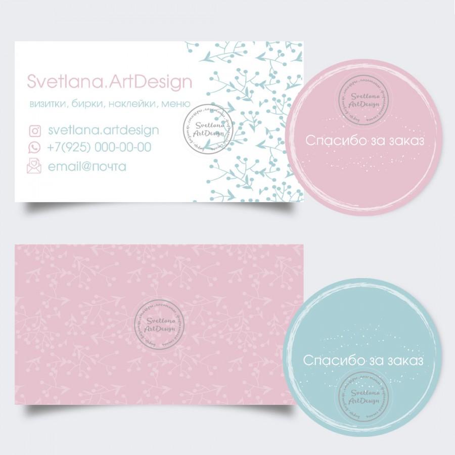 Дизайн. Универсальный набор бирка, визитка, стикер   (арт.12-34)