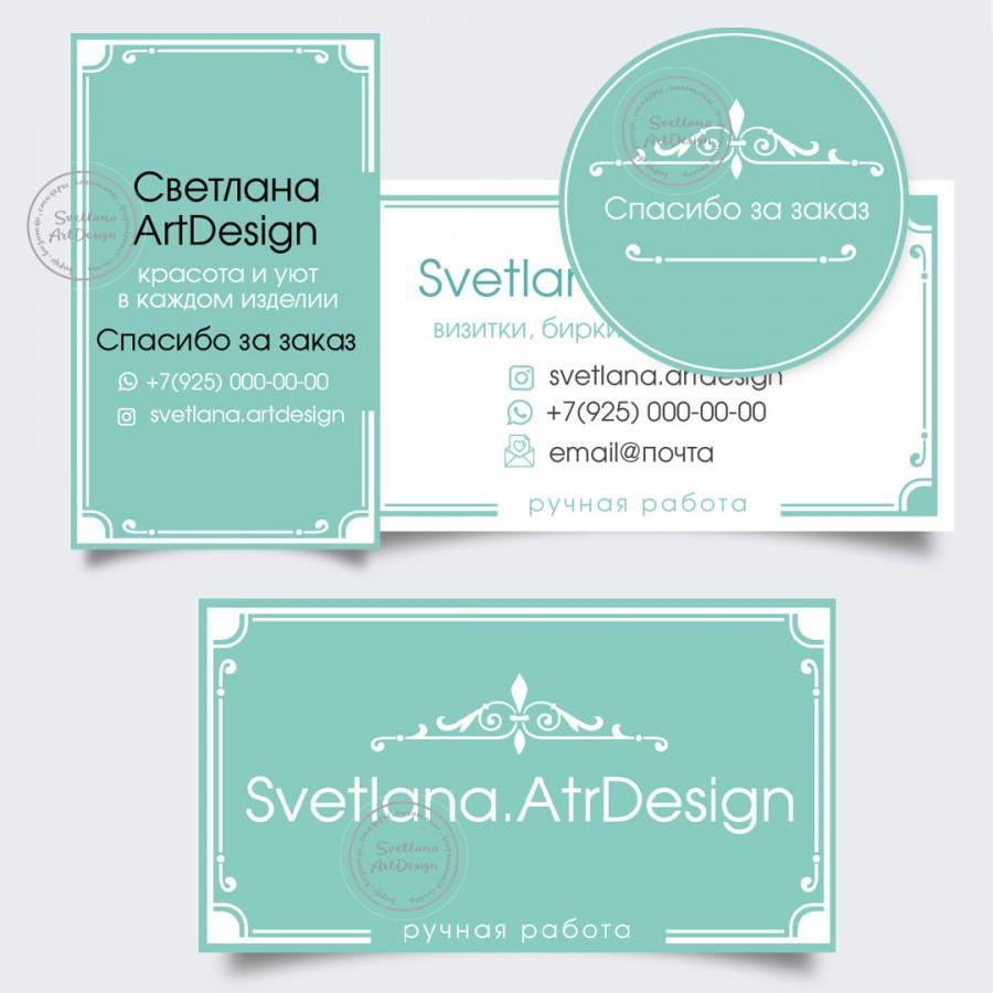 Дизайн. Универсальный набор бирка, визитка, стикер   (арт.12-35)