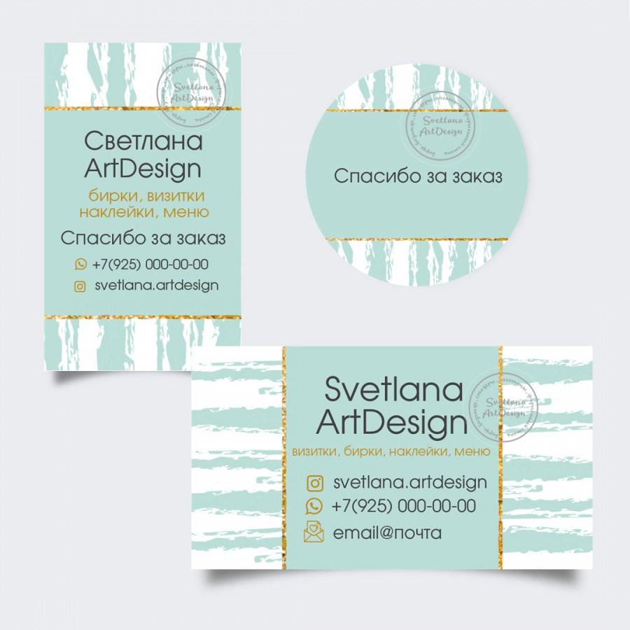 Дизайн. Универсальный набор бирка, визитка, стикер   (арт.12-36)