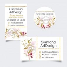 Дизайн. Набор бирка, визитка, стикер с золотыми листочками  (арт.12-38)