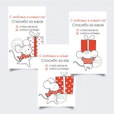 Дизайн. Новогодние мышата (арт.9-36)