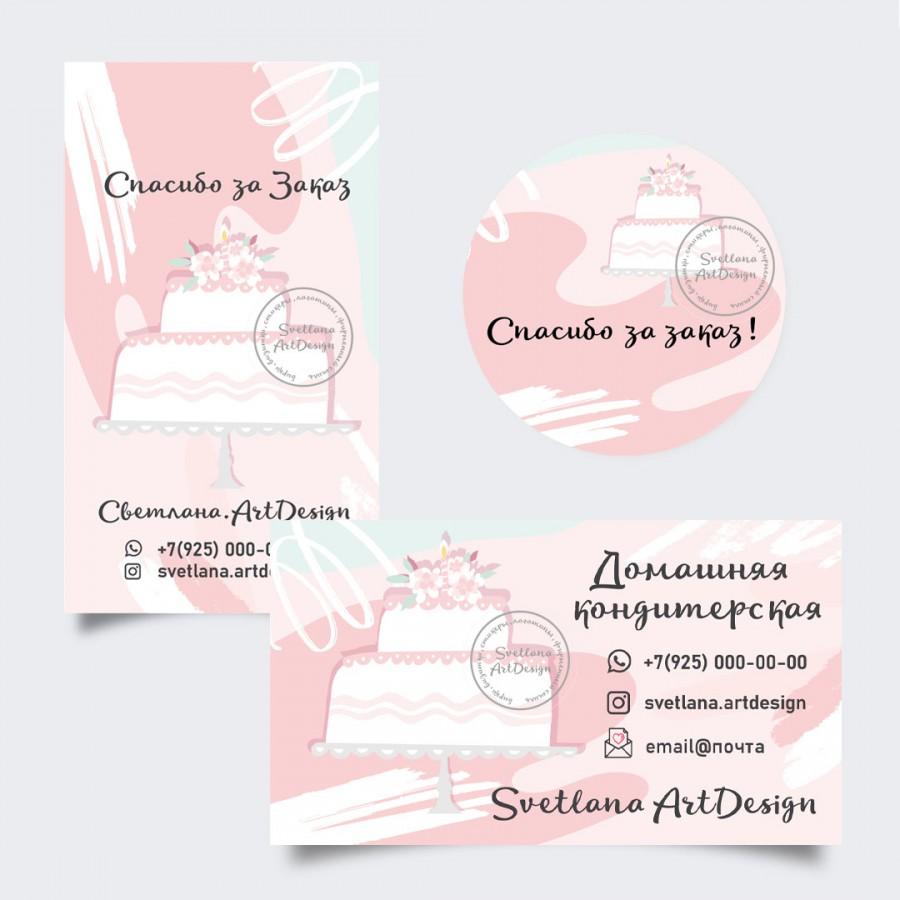 Дизайн. Набор бирка визитка сикер  с тортом (арт.12-43)
