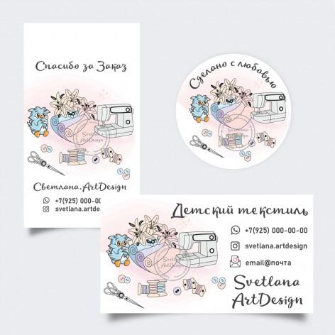 Дизайн визитки, бирки и стикера  рукоделие (арт.12-45)
