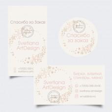 Дизайн. Универсальный набор визитка, бирка, стикер Звезды (арт.12-45)