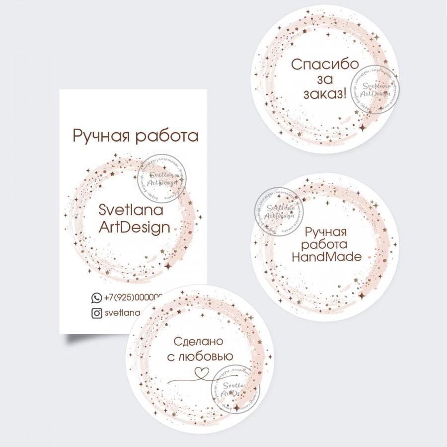Дизайн. Набор бирка и звездные стикеры (арт.12-47)